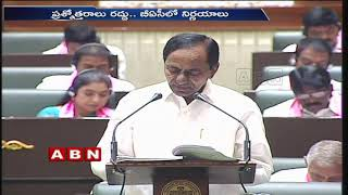 Telangana Budget Session | Debate On Vote-On-Account budget in Assembly today