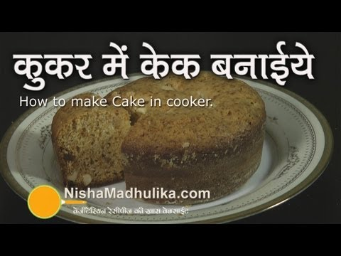 Eggless Cake in Pressure Cooker