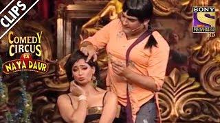 Kapil As Shweta's Make-up Artist | Comedy Circus Ka Naya Daur