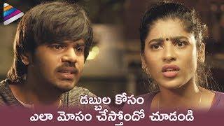 Gayathri Gupta Cheats Kiran | Kiss Kiss Bang Bang Telugu Movie | Mahesh Kathi | Telugu FilmNagar
