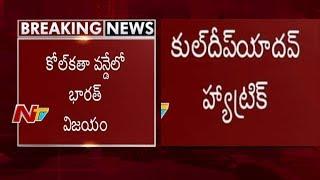 కోల్ కత్తా వన్ డే లో భారత్ విజయం || కుల్ దీప్ యాదవ్ హైట్రిక్