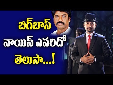 Facts About Man Behind The Voice of Bigg Boss Show Telugu | Y5 tv |