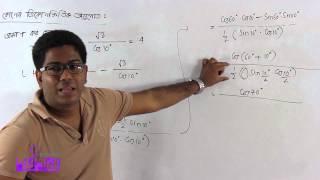 Trigonometric Ratios of Multiple Angles Part 03 | গুণিতক কোণের ত্রিকোণমিতিক অনুপাত পর্ব ৩