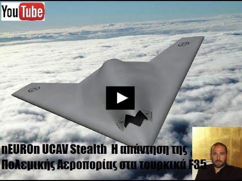 nEUROn UCAV Stealth - MAZI ME F-16 Viper Η απάντηση της Πολεμικής Αεροπορίας στα τουρκικά F35