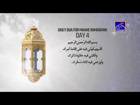 4th Daily Dua Mahe Ramadhan 2019