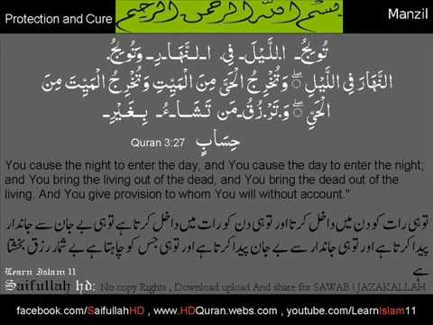 Ruqyah , Manzil Quran Ayats for the Cure of Black Magic ( medicine ) Verses evil eye shir Jinn
