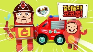 Hero Robocong is on fire truck! [Fire truck play/Cocomong RC fire truck/role play]