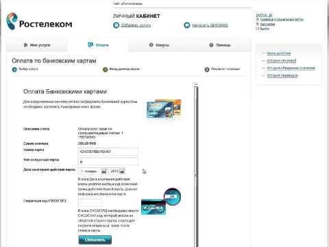 Видео как проверить оплату интернета Ростелеком