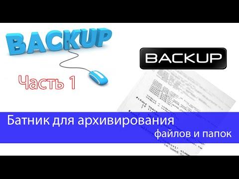 Батник для архивирования файлов и папок. Бэкап 1С баз How To Save Money And Do It Yourself!