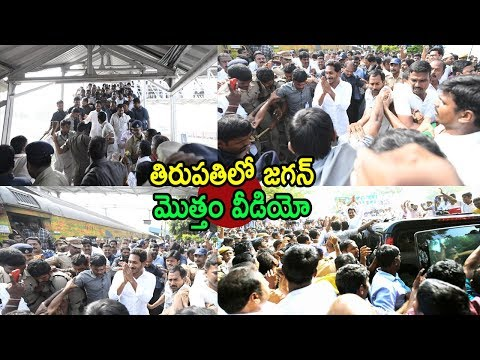 YS Jagan at Tirumala Visits Devastanam HighLights Convey Fans Craze Welcome AP | Cinema Politics