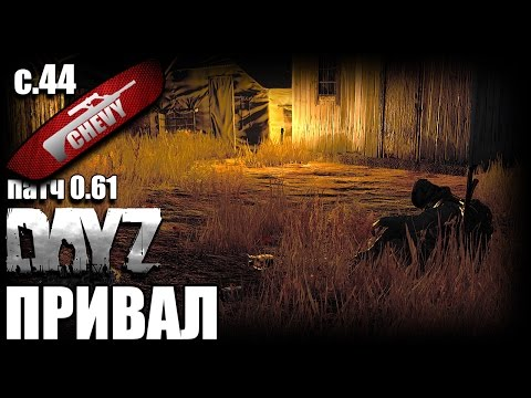DayZ Standalone - ПРИВАЛ (выживание 44)
