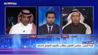 أزمة اليمن.. مجلس التعاون يطالب باللجوء للفصل السابع