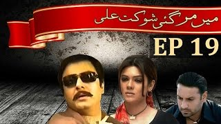 Main Mar Gai Shaukat Ali Episode 19