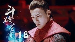 鬥破蒼穹 18 | Battle Through the Heaven 18【DVD版】(吳磊、林允、李沁、陳楚河等主演)