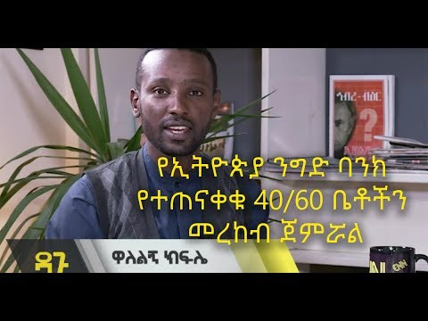 Commercial Bank of Ethiopia started to take over finished 40/60 Houses