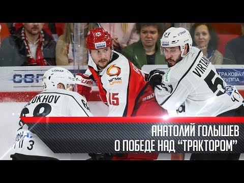 """Анатолий Голышев о победе над """"Трактором"""""""
