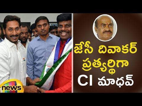 CI Madhav To Compete With JC Diwakar In 2019 AP Elections | TDP ZPTC Members Joins YSRCP |Mango News