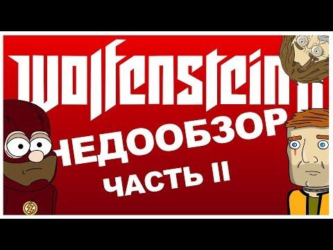 НЕДООБЗОР: WOLFENSTEIN II THE NEW COLOSSUS ЧАСТЬ #2 [МУЛЬТ]