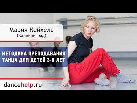 Методика преподавания танца для детей 3-5 лет. Мария Кейхель, Калининград