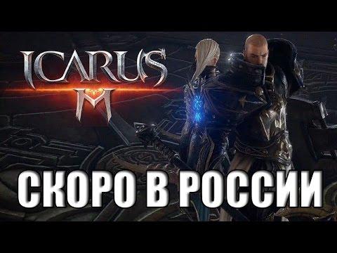 ICARUS Online издадут в РОССИИ