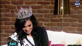 شاهد ملكة جمال مصر ترفض المايوه ! | اللمة الحلوة