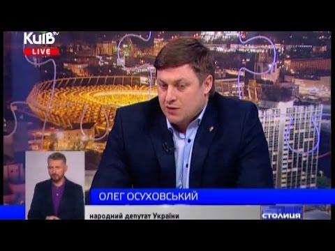 """Олег Осуховський - в етері телеканалу """"Київ"""""""