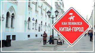 KudaGo Москва: Китай-город