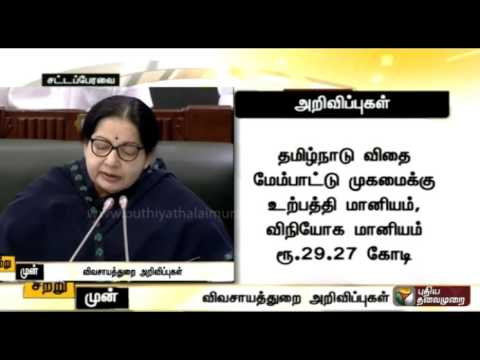 TN Assembly: Jaya announces welfare measures for agriculture department