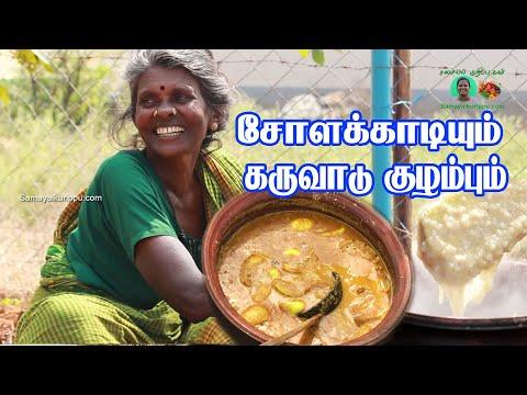 திருநெல்வேலி ஸ்பெஷல் சோளக்காடியும் கருவாடு குழம்பும் | Village Cooking Chola kaadi karuvatu kulambu