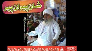 Mufti Abdul Rahim Sikandari  Shan E Peeran Peer1996 By irfan laghari