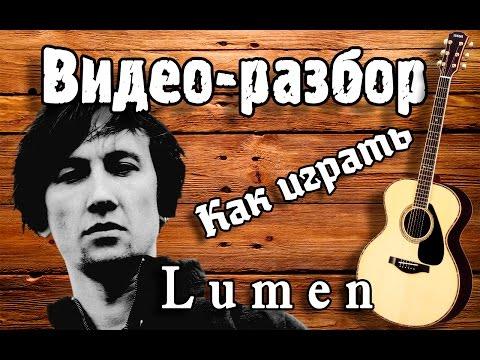 Люмен - Гореть видео разбор, урок на гитаре для начинающих, видеоурок, как играть Lumen - Гореть