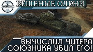 ВЫЧИСЛИЛ ЧИТЕРА СОЮЗНИКА И УБИЛ ЕГО НА АРТЕ! бешеные олени World of Tanks