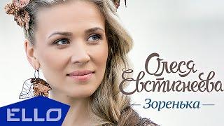 ПРЕМЬЕРА! Олеся Евстигнеева - Зоренька