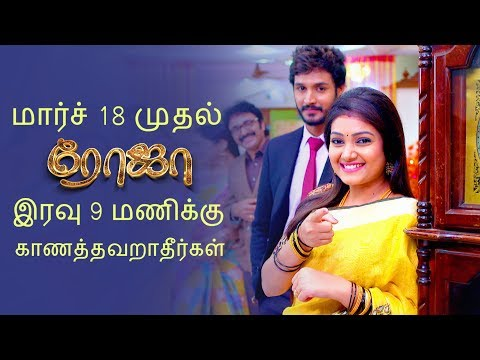 Roja Serial Time Change  12-03-2019 Sun Tv Serial Online