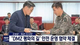 고성군-22사단. 'DMZ 평화의 길' 안전운영 협약