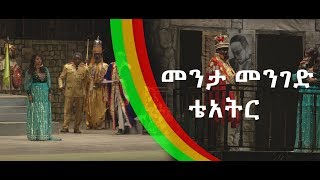 መንታ መንገድ ቴአትር   ኢቢኤስ አዲስ ነገር EBS What's New March 22, 2019