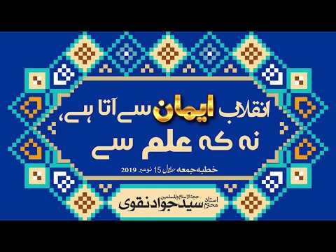 Inqalaab Emaan Se Aata hai, Naa ke Ilm se | Ustad e Mohtaram Syed Jawad Naqvi