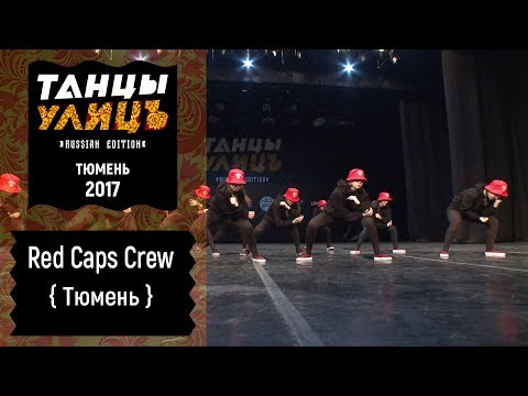 Red Caps Crew | Street show | Beginners | #танцыулиц2017