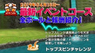 【みんゴル アプリ】イベントコース トップスピンチャレンジ