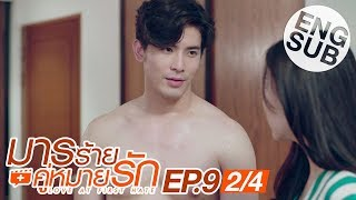 [Eng Sub] ????????????????? LOVE AT FIRST HATE | EP.9 [2/4]