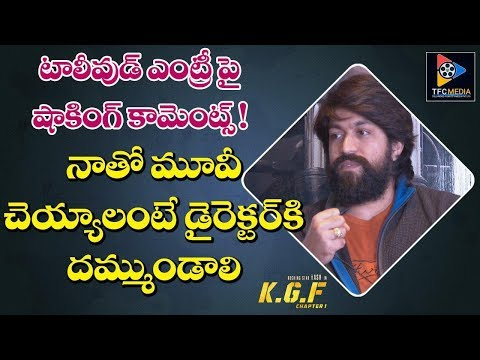 Hero Yash Clarifies About His Entry In Tollywood || KGF Movie Interview || TFC Film News