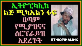 A Surprise Call from Ethiopikalink with Lij Michael Faf