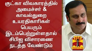 """Gutka Scam : """"CBI Should Investigate as Minister & Higher Officials Name are Involved"""" - Anbumani"""
