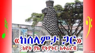 """«ከሰላምታ ጋር» ለየት ያለ የትያትር አቀራረብ """"With Peace"""" Special theater presentation, Ethiopia - DW"""
