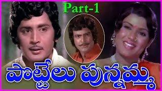 Mr. Perfect - Pottelu Punnamma || Telugu Full Movie Part-1 - Murali Mohan,Sri Priya