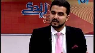 sobh wa zinndagi with Ibrahim Khan Zazai