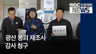 R)강릉 옥계 광산 붕괴 사고 재조사 감사 청구