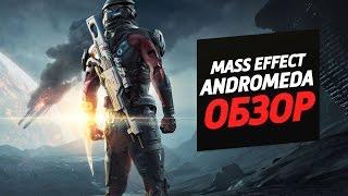 Mass Effect Andromeda - А разве все так плохо? ОБЗОР