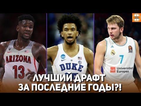 ТОП 6 ЛУЧШИХ НОВИЧКОВ НБА! ИТОГИ ДРАФТА БИГМЕНОВ (2018)