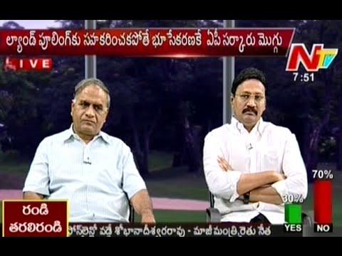 Discussion on Andhra Pradesh Capital Land Acquisition - KSR Live Show Part 01